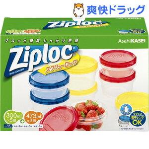 ジップロック スクリューロック 8コ入 アソートボックス / Ziploc(ジップロック) / キッチン用...