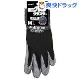 組立グリップクラスター 手袋 No.371 ブラック Mサイズ(1双)