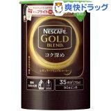 ネスカフェ ゴールドブレンド コク深め エコ&システムパック(70g)