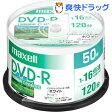 マクセル 録画用 DVD-R 120分 デザイン SP 50枚(50枚)【マクセル(maxell)】【送料無料】
