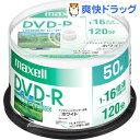 マクセル 録画用 DVD-R 120分 デザイン SP 50...