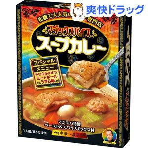 マジックスパイス スープカレー スペシャルメニュー(307g)[レトルト食品]
