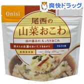 アルファ米 尾西の山菜おこわ(100g)[アルファ米]