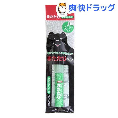 コメット またたびペン(5mL)【コメット(ペット用品)】