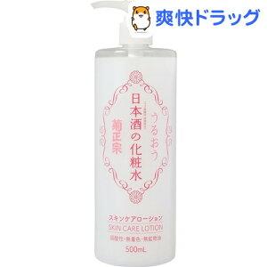 菊正宗 日本酒の化粧水(500mL)[菊正宗 化粧水 スキンケア ローション]