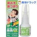 【第2類医薬品】タイヨー鼻炎スプレーアルファ(30mL)【大洋製薬】