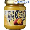 日本のめぐみ 種子島育ち 安納芋スプレッド(145g)