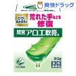 【第3類医薬品】小林製薬 「間宮」アロエ軟膏(90g)【「間宮」アロエ軟膏】