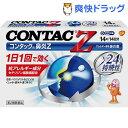 【第2類医薬品】コンタック 鼻炎Z(セルフメディケーション税制対象)(14錠)【コンタック】