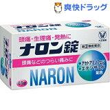 ナロン錠(48錠)