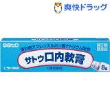 サトウ口内軟膏(8g)