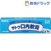 【第3類医薬品】サトウ口内軟膏(8g)