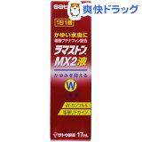 ラマストンMX2 液(セルフメディケーション税制対象)(17mL)