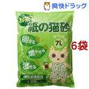 お茶 紙の猫砂(7L*6コセット)【オリジナル 猫砂】