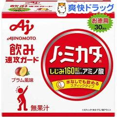 ノ・ミカタ(二日酔いの飲み物)