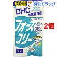 DHC フォースコリー 20日分(80粒*2コセット)【DHC】[フォースコリー dhc]【送料無料】