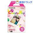フジフイルム インスタントカラーフィルム インスタックス ミニ キャンディーポップ(1パック(10枚入))【チェキ】