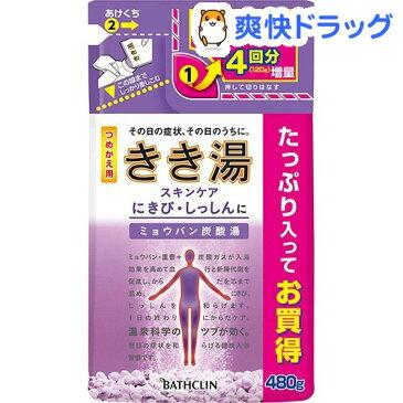 きき湯 ミョウバン炭酸湯 つめかえ用(480g)【きき湯】