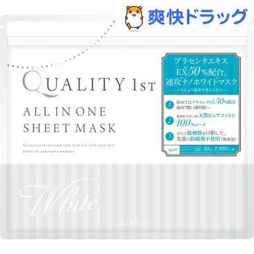 クオリティファースト オールインワンシートマスク ホワイト(30枚入)【クオリティファースト】
