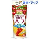 カゴメ 甘さひかえめカロリーハーフ ケチャップ(275g)