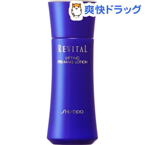 資生堂 リバイタル リフティングプレメークローションN(40mL)【リバイタル(REVITAL)】【送料無料】