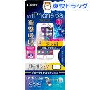 楽天Digio2 iPhone 6s用 液晶保護フィルム/ブルーライトカットフィルム AG仕様フッ素/抗菌・反射防止 SMF-IP151FPGWBC(1枚入)【Digio2】