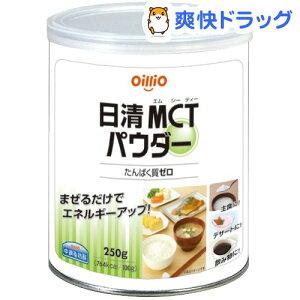 日清MCTパウダー 缶★税抜1900円以上で送料無料★日清MCTパウダー 缶(250g)