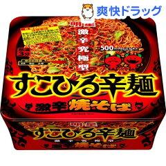 すこびる辛麺 激辛焼そば★税込1980円以上で送料無料★すこびる辛麺 激辛焼そば(1コ入)