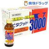 ビタグッド V3000(100mL*10本入)