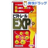 ビタトレール EXP(270錠)