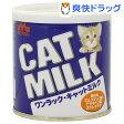 森乳サンワールド ワンラック キャットミルク(50g)【ワンラック(ONELAC)】[猫 ミルク]