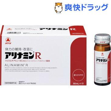 アリナミンR(80mL*10本入)【アリナミン】[栄養ドリンク 滋養強壮]【送料無料】