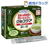 グルコケア 粉末スティック 濃い茶(30包)