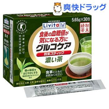 グルコケア粉末スティック濃い茶