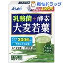 乳酸菌+酵素 大麦若葉(60袋入)
