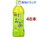 サンガリア あなたの抹茶入りお茶(500mL*48本)【あな...