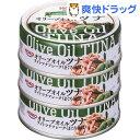 宝幸 オリーブオイルツナ(70g*3缶)