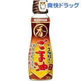 味の素 ごま油好きのごま油(160g)