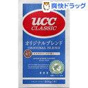 UCC クラシック オリジナルブレンド レギュラーコーヒー 粉(200g)【UCC】