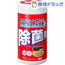 ウェットティッシュ 除菌用 CD-WT9K(70枚入)