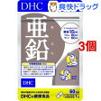 DHC 亜鉛 60日分(60粒*3コセット)【DHC】[dhc 亜鉛 60日 60日分]