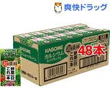 カゴメ野菜一日これ一本 超濃縮 カルシウム 青汁ミックス(125mL*24本セット)