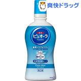 薬用ピュオーラ 洗口液 クリーンミント(420mL)