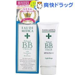 オードメディカ 薬用 アクネホワイトBBクリーム ライトベージュ / オードメディカ / BBクリーム...