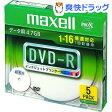 マクセル データ用 DVD-R 4.7GB ホワイト 5枚(5枚)【マクセル(maxell)】