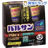 バルサン プロEX ノンスモーク霧タイプ 6〜10畳用(46.5g*2コ入)