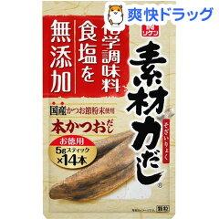 素材力 本かつおだし お徳用(5g*14本入)