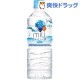 ミウ(550mL*24本入)