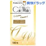 キュアホワイト(180粒)