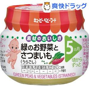 キユーピーベビーフード 緑のお野菜とさつまいも うらごし / キューピーベビーフード / 離乳食...